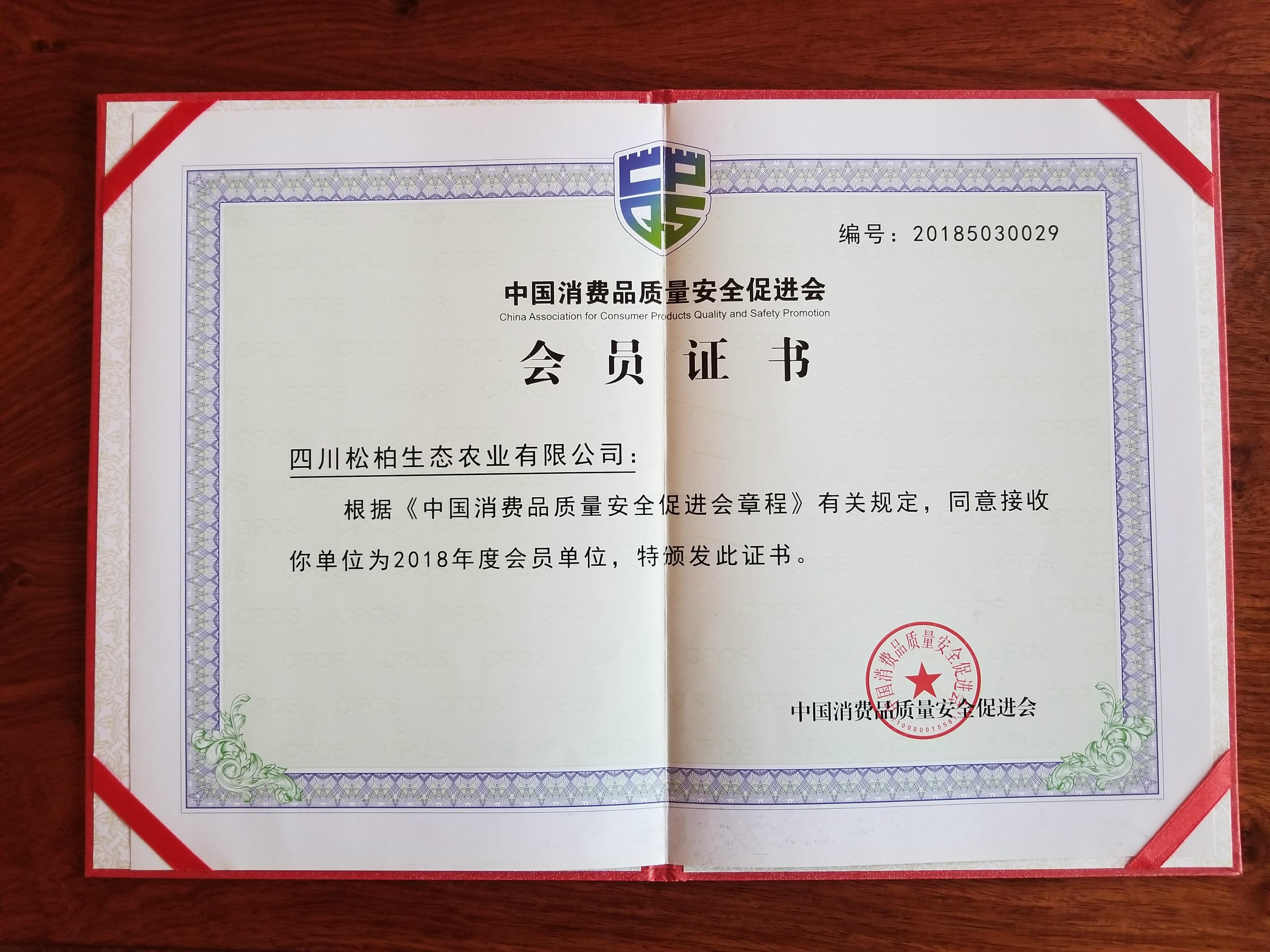 松柏生态农业加入中国消费品质量安全促进会
